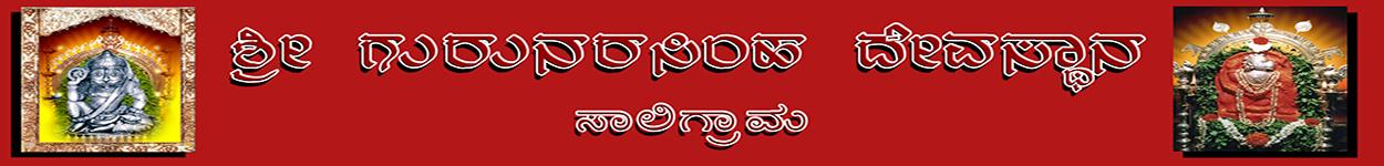 Sri Gurunarasimha Temple Saligrama